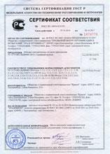 Сертификат на производство лебедок электрических 1